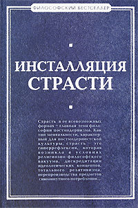 """""""Инсталляция страсти"""""""