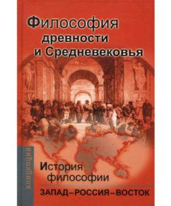 История философии: Запад – Россия – Восток. Книга первая
