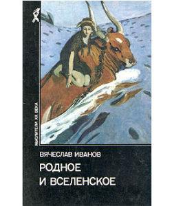 """Иванов В. """"Родное и вселенское"""""""