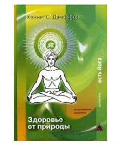 Джеффри К.С. «Здоровье от природы»