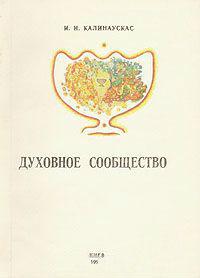 Калинаускас И.Н. «Духовное сообщество»
