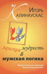 """Калинаускас И.Н. """"Женская мудрость и мужская логика"""""""
