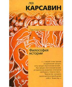 Карсавин Л. «Философия истории»