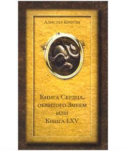 Алистер Кроули «Книга Сердца, обвитого Змеем, или Книга LXV»