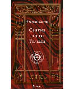 Алистер Кроули «Святые книги Телемы»