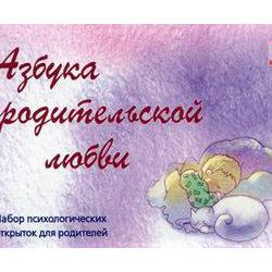 """Лебедева М. """"Азбука родительской любви"""""""