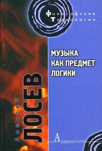"""Лосев А.Ф. """"Музыка как предмет логики"""""""