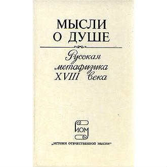 Мысли о душе. Русская метафизика XVIII века