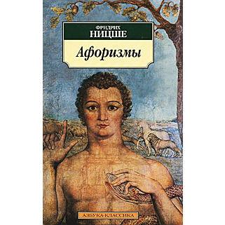 Ницше Ф. «Афоризмы»