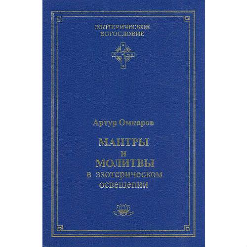 Омкаров А. «Мантры и молитвы в эзотерическом освещении»