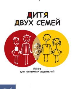 """Петрановская Л. """"Дитя двух семей"""""""