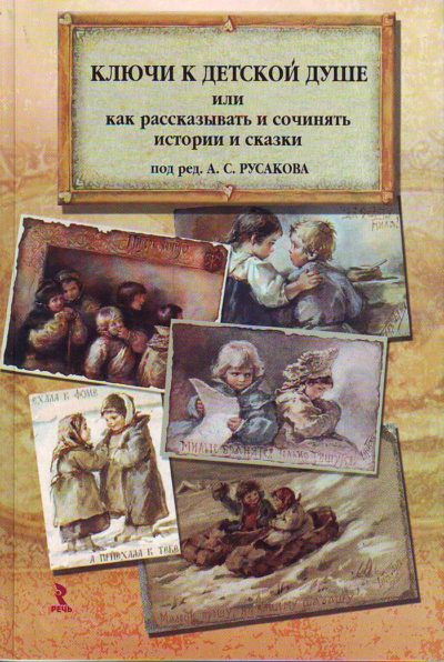 """Русаков А.С. """"Ключи к детской душе"""""""