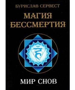 Бурислав Сервест «Магия бессмертия. Мир снов»