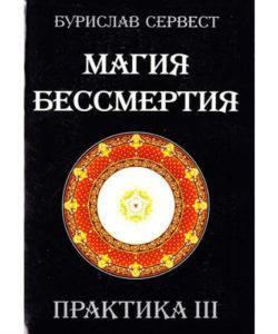 Бурислав Сервест «Магия бессмертия. Практика III»