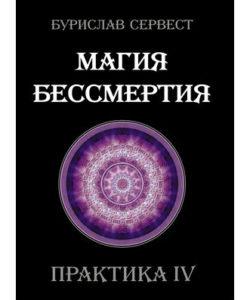 Бурислав Сервест «Магия бессмертия. Практика IV»