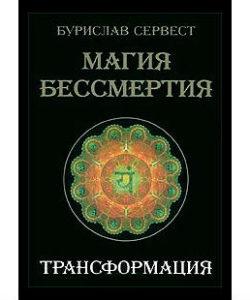 Бурислав Сервест «Магия бессмертия. Трансформация»