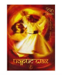 Идрис Шах «Вестник суфизма»