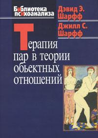 """Шарфф Д.Э., Шарфф Дж.Э. """"Терапия пар в теории объектных отношений"""""""