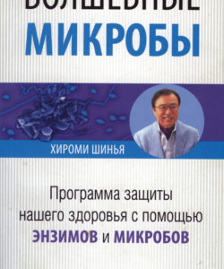 Хироми Шинья. Волшебные микробы.