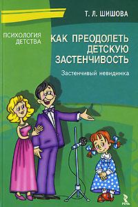 """Шишова Т.Л. """"Как преодолеть детскую застенчивость"""""""