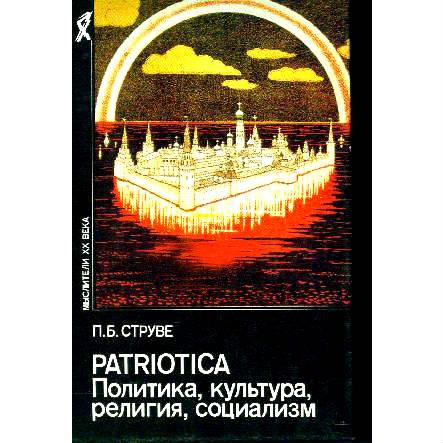 Струве П. «Patriotica. Политика, культура, религия, социализм»