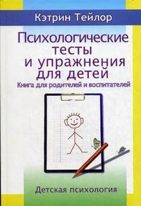 """Тейлор К. """"Психологические тесты и упражнения для детей"""""""