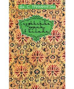 Тримингэм Дж.С. «Суфийские ордены в исламе»