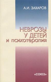 """Захаров А.И. """"Неврозы у детей и психотерапия"""""""