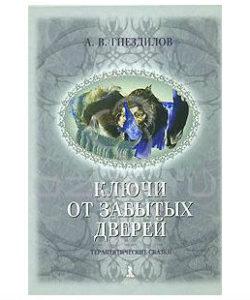 Гнездилов А.В. «Ключи от забытых дверей»