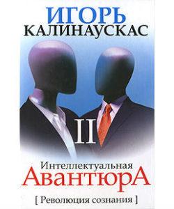 """Калинаускас И. """"Интеллектуальная авантюра 2"""""""