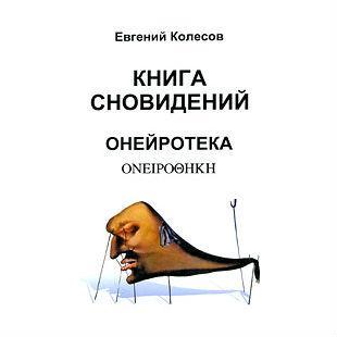 """Колесов Е. """"Книга сновидений. Онейротека"""""""