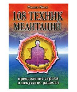 Доля Р. «108 техник медитаций»
