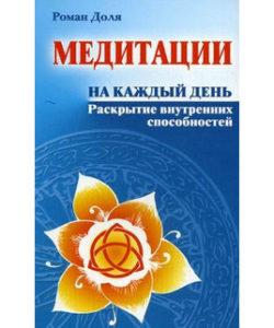 Доля Р. «Медитации на каждый день»