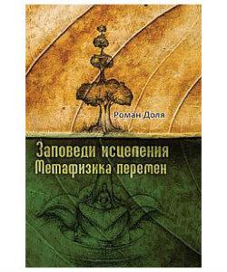 Доля Р. «Заповеди исцеления. Метафизика перемен»