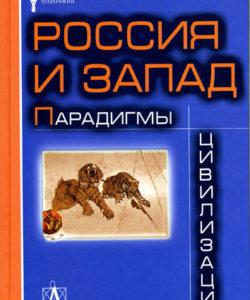 "Кара-Мурза С.Г. ""Россия и Запад: Парадигмы цивилизаций"""