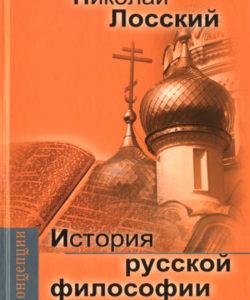 """Лосский Н. """"История русской философии"""""""