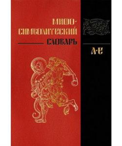 Мифо-символический словарь. Том 1