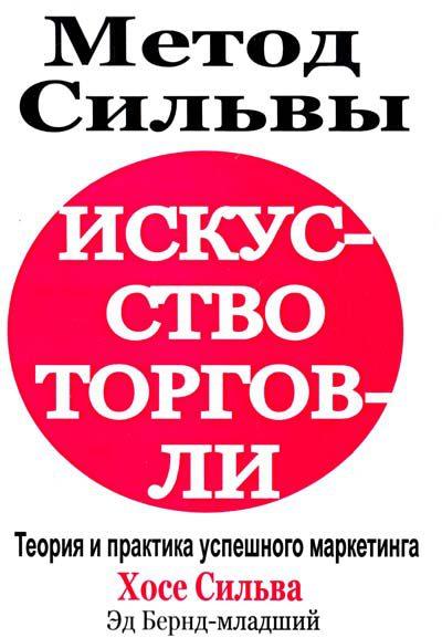 """Метод Сильвы """"Искусство торговли"""""""