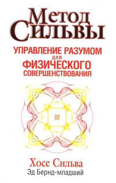"""Метод Сильвы """"Управление разумом для физического совершенствования"""""""