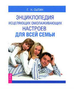 Сытин Г. «Энциклопедия исцеляющих омолаживающих настроев для всей семьи»
