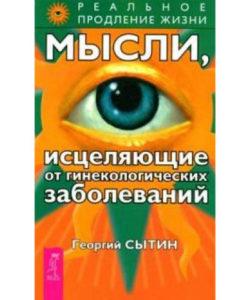 Сытин Г. «Мысли, исцеляющие от гинекологических заболеваний»