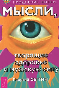 Георгий Сытин. Мысли, творящие здоровье и мужскую силу