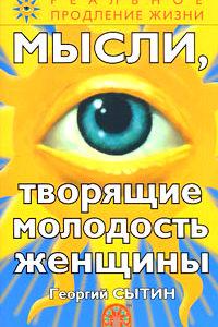 Георгий Сытин. Мысли, творящие молодость женщины