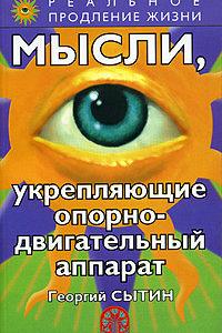Георгий Сытин. Мысли, укрепляющие опорно-двигательный аппарат