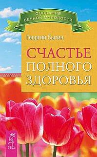 Георгий Сытин. Счастье полного здоровья