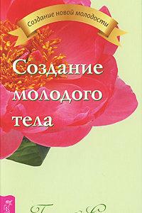 Георгий Сытин. Создание молодого тела