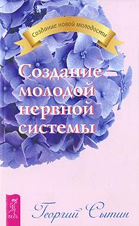 Георгий Сытин. Создание молодой нервной системы