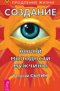 Георгий Сытин. Создание новой молодости мужчины