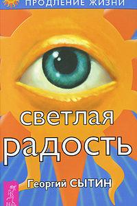 Георгий Сытин. Светлая радость