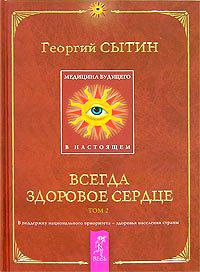 """Сытин Г. """"Всегда здоровое сердце"""" Книга 2"""